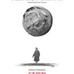 67/871 – Die Russland-Premiere